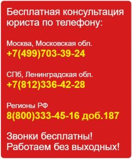 Консультация юриста по телефону