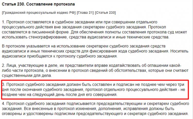 Статья 230 ГПК РФ