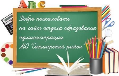 Отдел образования