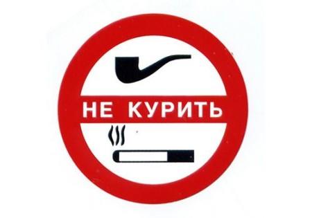 """Знак """"Не курить"""""""