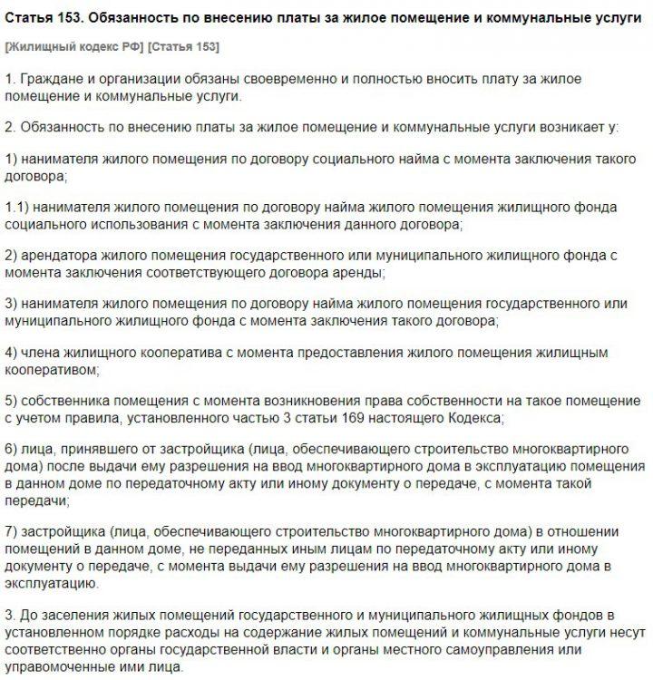 Статья 153 ЖК РФ