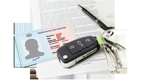 Права и ключи от автомоюиля