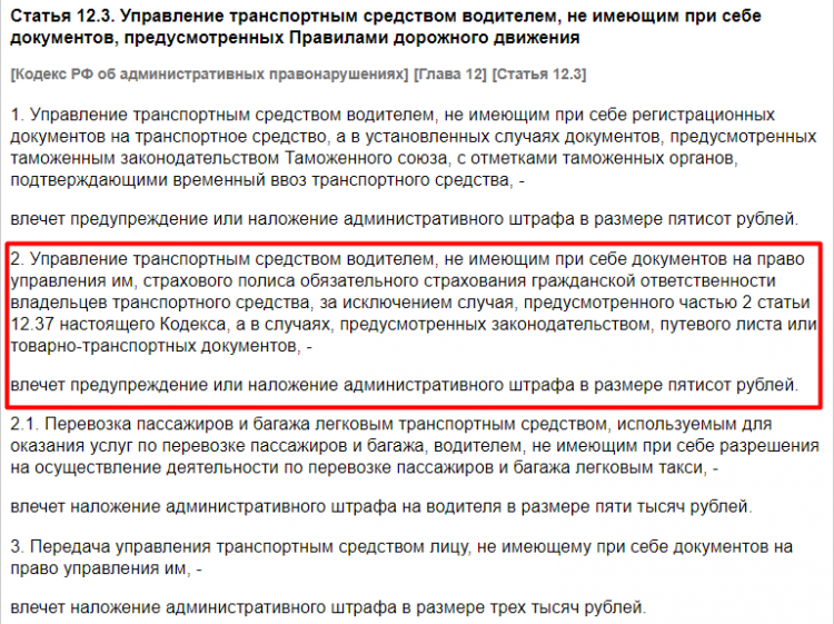 Статья 12 КоАП РФ