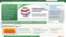 Как проверить долги на сайте ФССП