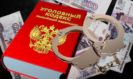 Мошенничество согласно УК РФ