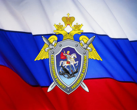 Следственный комитете Российской Федерации