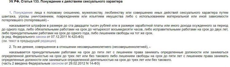 Статья 133 УК РФ