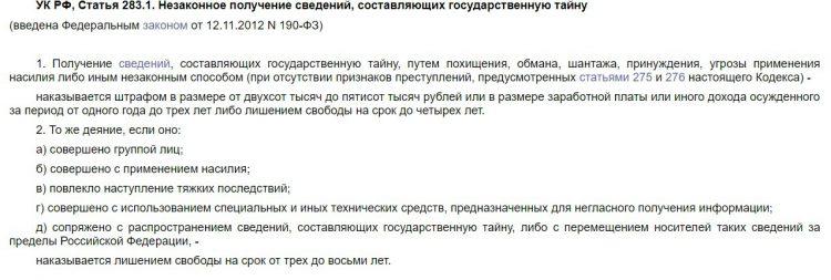 Статья 283 УК РФ