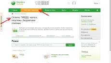 Как оплатить штраф гибдд через онлайн сбербанк