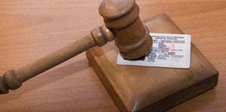 Лишение прав за неуплату штрафов