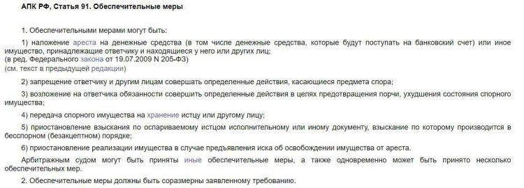 Статья 91 АПК РФ