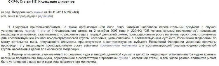 Алименты на ребенка: новый закон 2018 года, статьи Семейного кодекса РФ