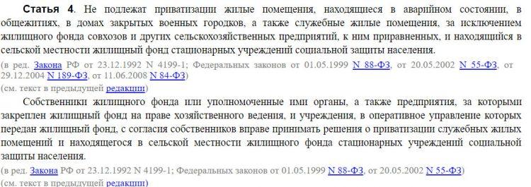 Статья 4 ФЗ 1541