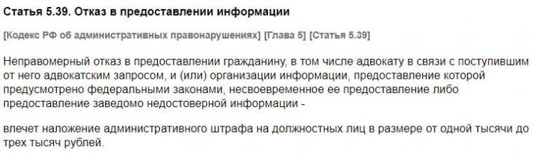 Статья 5.39 КоАП РФ