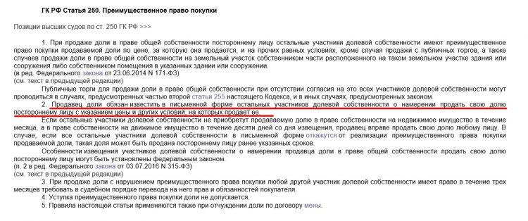 Статья 250 ГК РФ