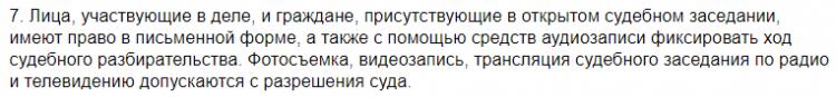 Статья 10 ч.7 ГПК РФ