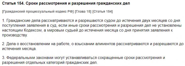 Статья 154 ГПК РФ