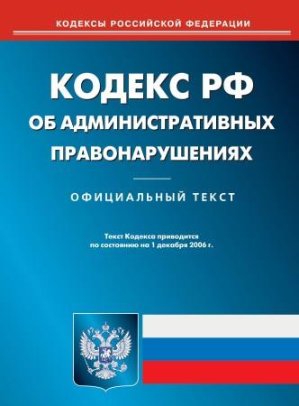 Админ кодекс РФ