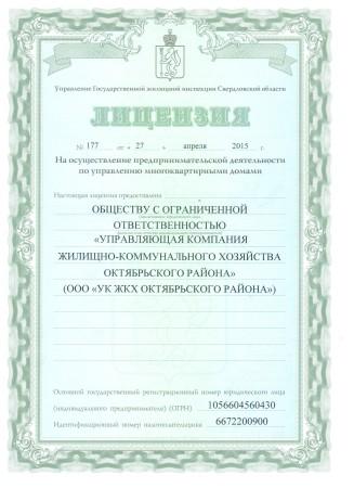 Лицензия ЖКХ