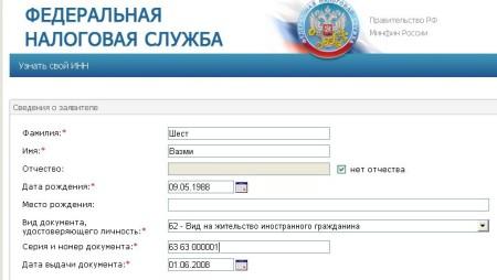 Узнать ИНН по паспорту онлайн