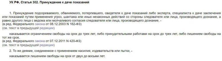 Статья 302 УК РФ
