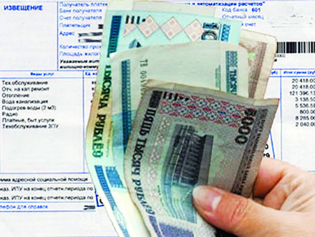 Как узнать задолженность по коммунальным платежам