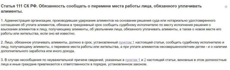 Статья 111 СК РФ