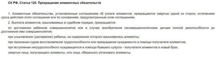 Статья 120 УК РФ