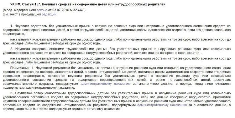 Статья 157 УК РФ