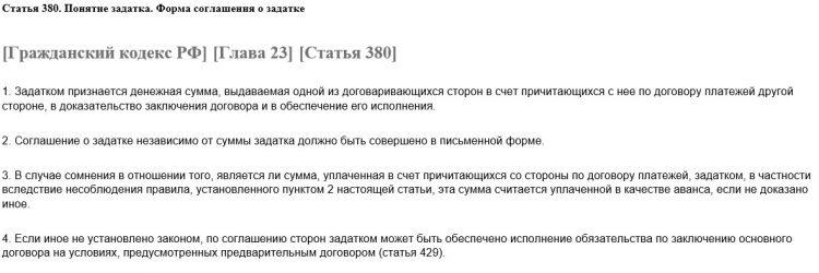 Статья 380