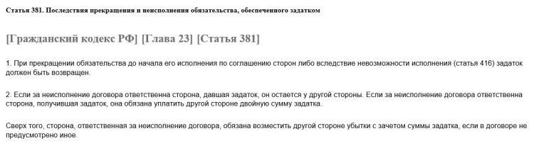 Статья 381