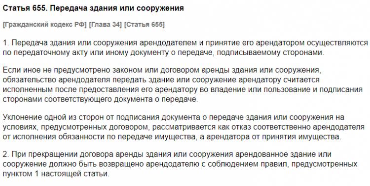 Статья 655 ГК РФ