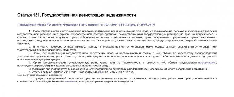 Статья 131 ГК РФ