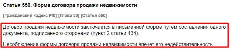 Статья 550 ГК РФ