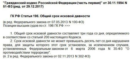 Статья 196 ГК РФ