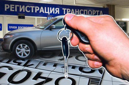 Покупка и оформление автомобиля