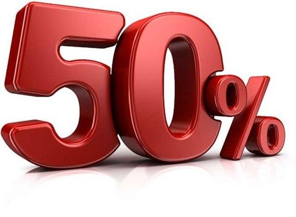 50 процентная скидка