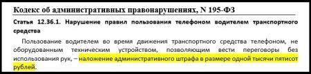 Статья 12.36.1 КоАП